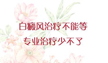 成都博润林永祥解答怎么预防白癜风