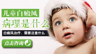 婴儿白癜风诊断